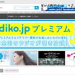 radiko.jpプレミアムの料金378円はすっごくお得!