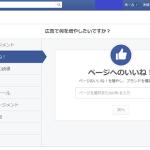 Facebook広告ですぐに販売ページに誘導してはいけない理由